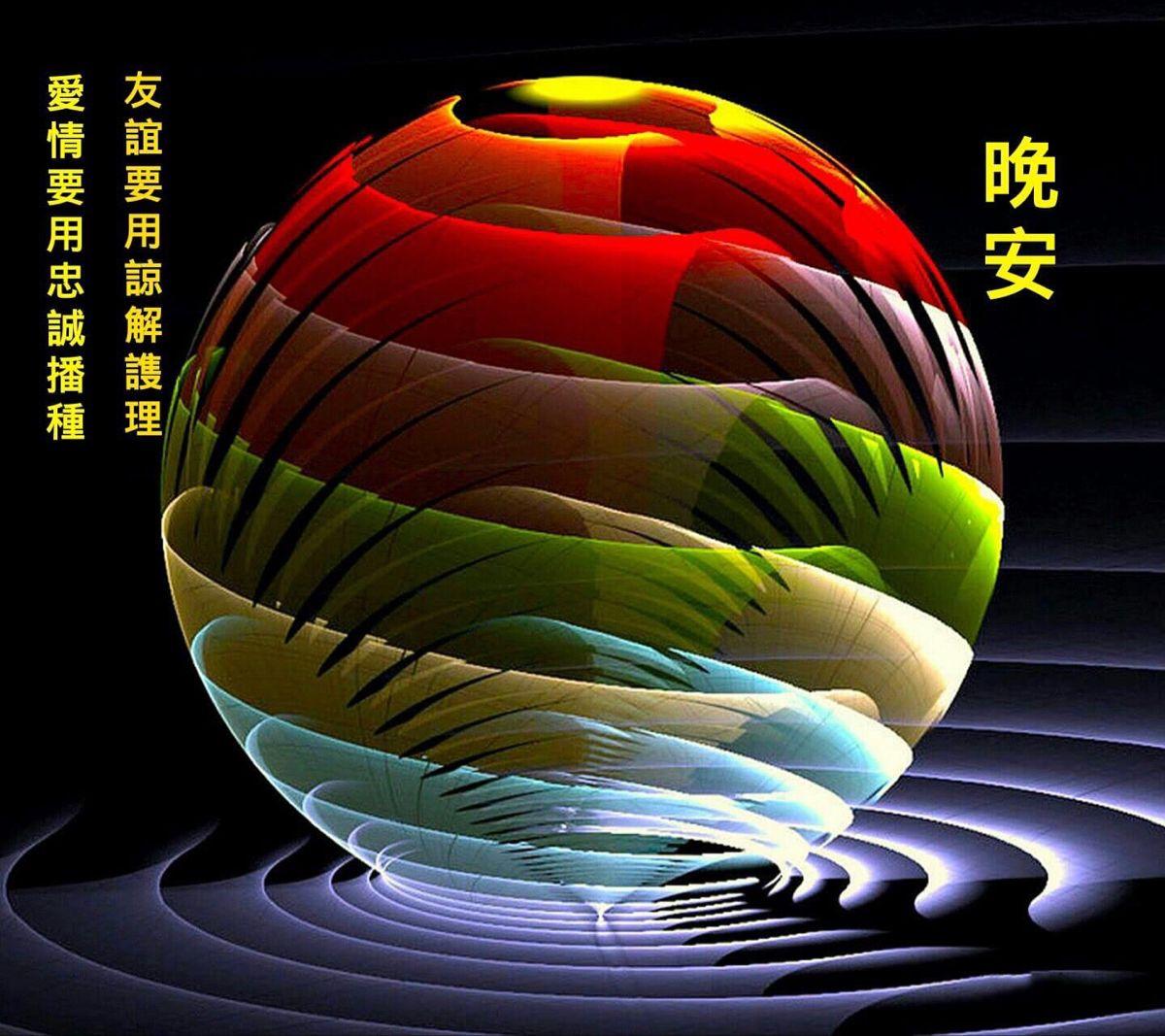 Pin by Li Shu Zhang on 晚安溫馨能量圖片 in 2020 Hd nature
