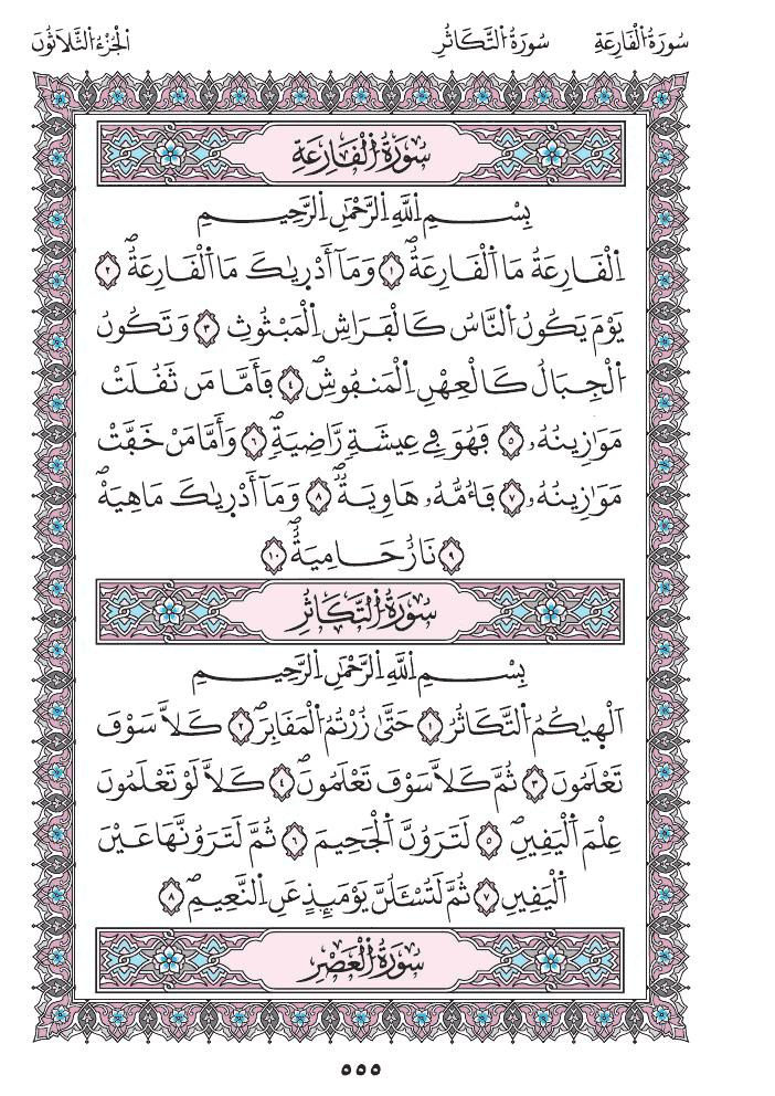 Pin By حقائق ايمانية On القرآن الكريم Bullet Journal Journal Supplies