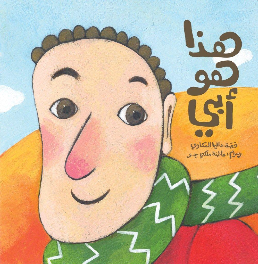 هذا هو أبي دار السلوى Childrens Books Arabic Kids Arabic Books