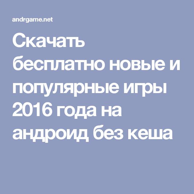 Материалы за октябрь 2016 года » программы и игры для android.