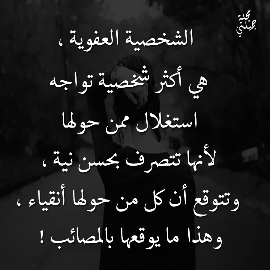 لا تكن عفوا و احذر الاستغلال Wisdom Quotes Spirit Quotes Arabic Quotes