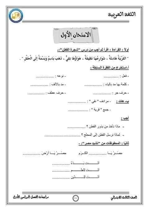 اختبارات لغة عربية الصف الثالث الابتدائي امتحانات اللغة العربية للصف الثالث الابتدائي متوفرة للجميع علي موقع مذكرات تعليمية هدية لكل الطلاب والمعلمين