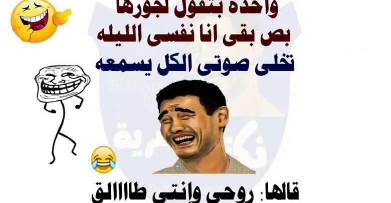 نكت مصرية موت من الضحك 9 2020 Youtube 11