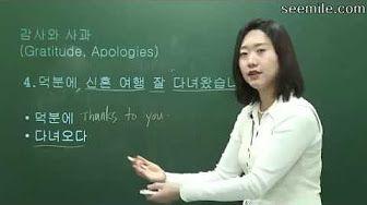 "14. ""Places"" expression in Korean (Korean language) - YouTube"