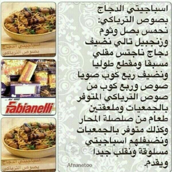 سباكتي الدجاج Food Recipes Arabic Food