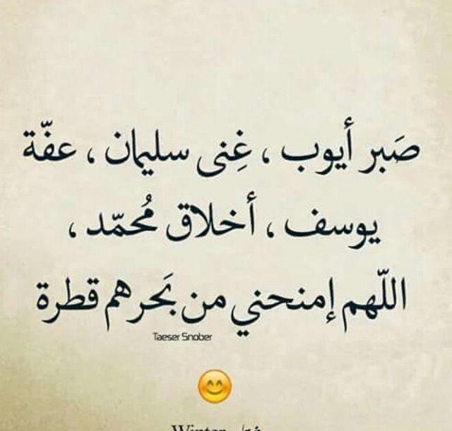 صبر ايوب عفة يوسف واخلاق محمممد يا الله Positive Quotes Prayer Book Arabic Words