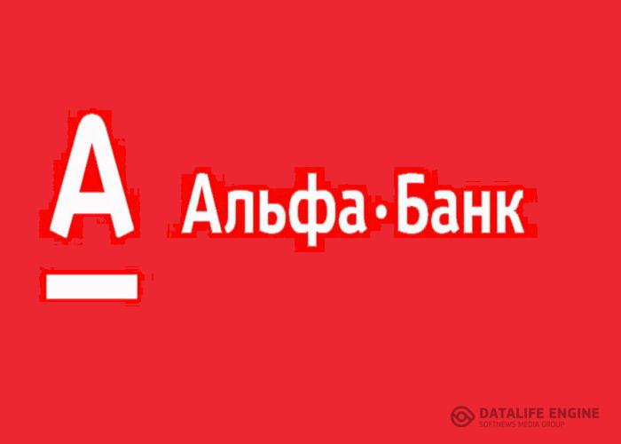 альфа банк кредит номер телефона