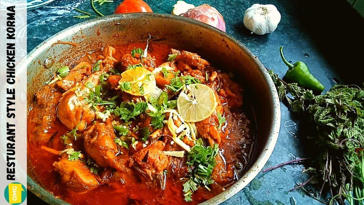 Resturant Chicken Korma Recipe Commercial Style Chicken Qorma By Om Korma Recipe Chicken Korma Recipe Korma