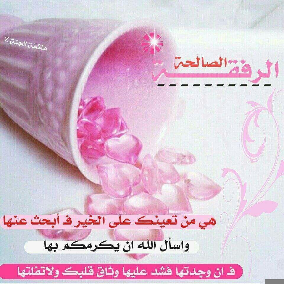 الرفقة الصالحة Ribbon Slides My Love Islam