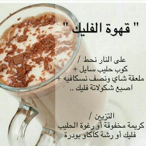 مشروبات ساخنة قهوة الفليك Coffee Drink Recipes Homemade Drinks Coffee Recipes Hot