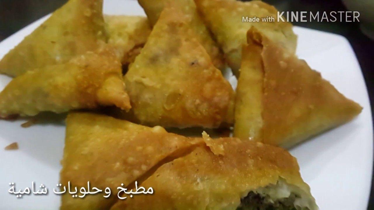 طريقة تحضير عجينة السمبوسة Youtube Cooking Recipes Lebanese Recipes Food