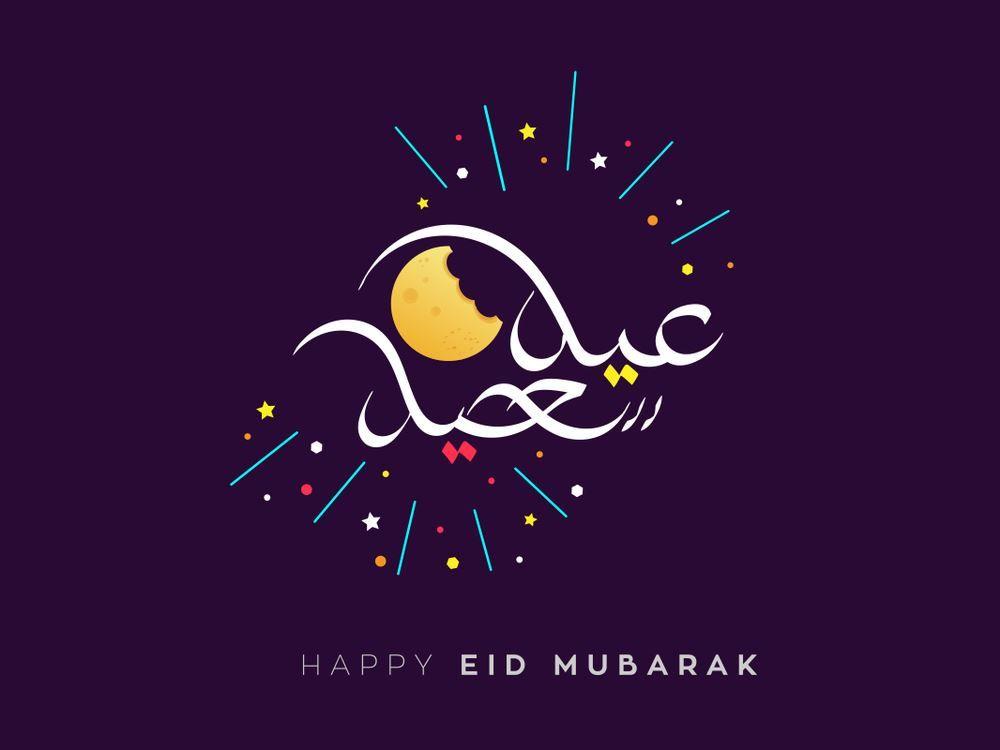صور عيد الفطر 2020 اجمل صور تهنئة لعيد الفطر المبارك Happy Eid Happy Eid Mubarak Eid Al Fitr