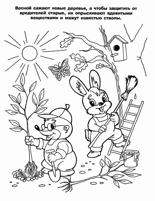 Раскраска Ежик садит дерево, заяц помогает | Omalovánky ...