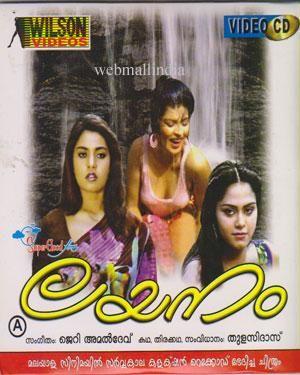 Layanam  Malayalam Movie Watch Online