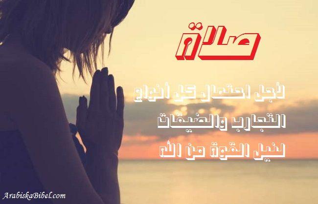 صلاة لأجل احتمال كل أنواع التجارب Novena Prayers Prayers Novena