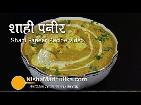 Shahi paneer recipe video how to make shahi paneer indian shahi paneer recipe video how to make shahi paneer paneer recipesrecipe videosnisha madhulikaindian recipesvegetarianindian forumfinder Choice Image