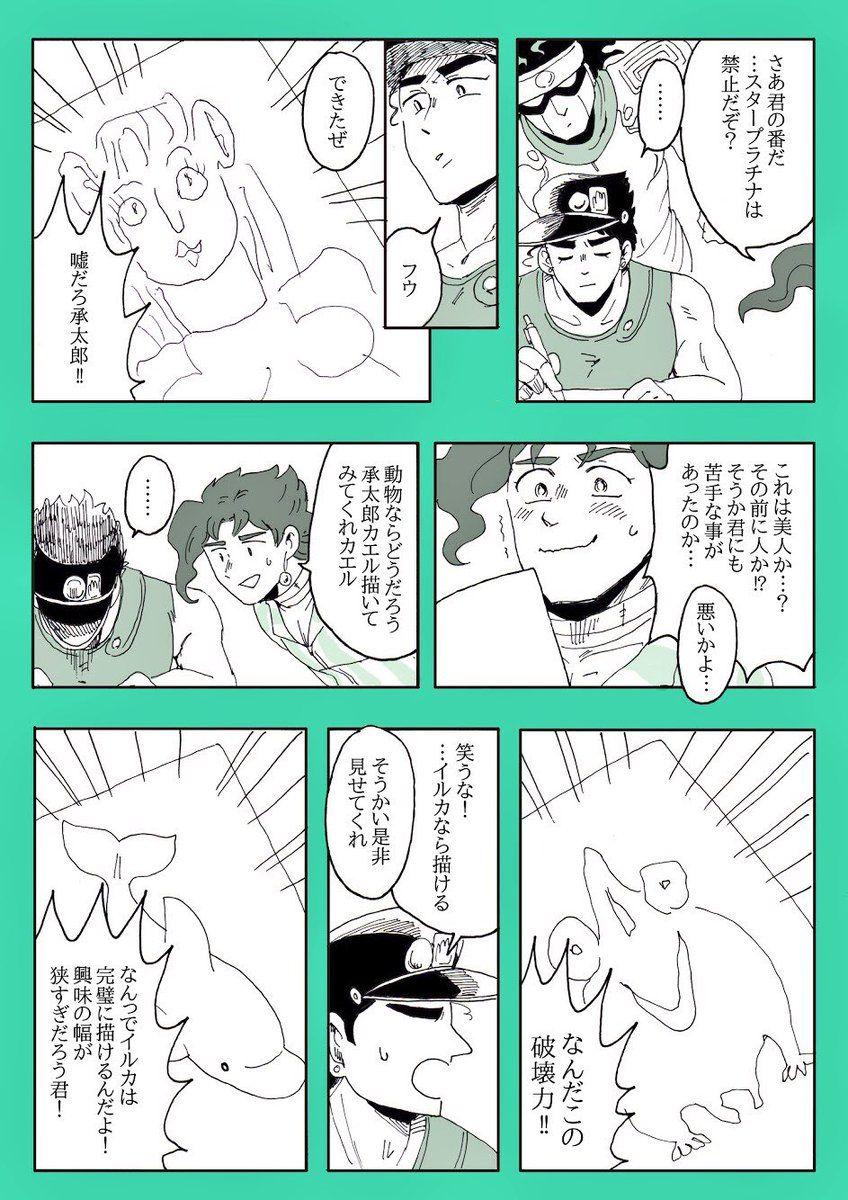だろ 太郎 嘘 承