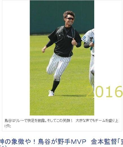 タイガース 虎 ニュース 阪神