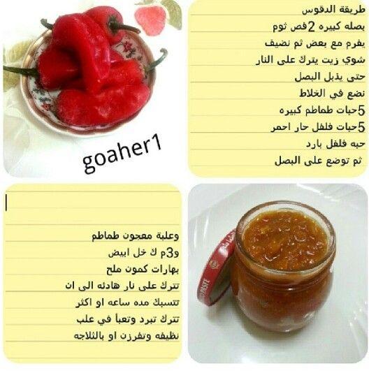 وصفة الدقوس Cooking Food And Drink Food