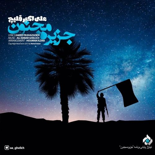 جزيره مجنون علي أکبر قلیچ By Zaynab Hamad Free Listening On Soundcloud Movie Posters Poster Movies