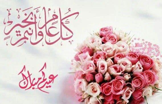 كل عام وانتم بخير عيدكم مبارك عيد سعيد Affiche Florale Jour De Fete Moubarak