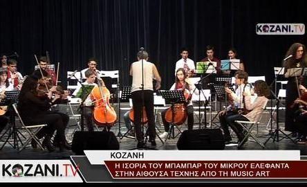 """Μάγεψε το κοινό η μουσική ιστορία του μικρού ελέφαντα """"Μπαμπάρ"""" στην Αίθουσα Τέχνης από τη Music Art - Νέο Ωδείο Κοζάνης (video)"""