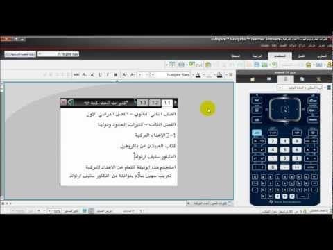 كثيرات الحدود ودوالها الأعداد المركبة Graphing Calculator Graphing Activities