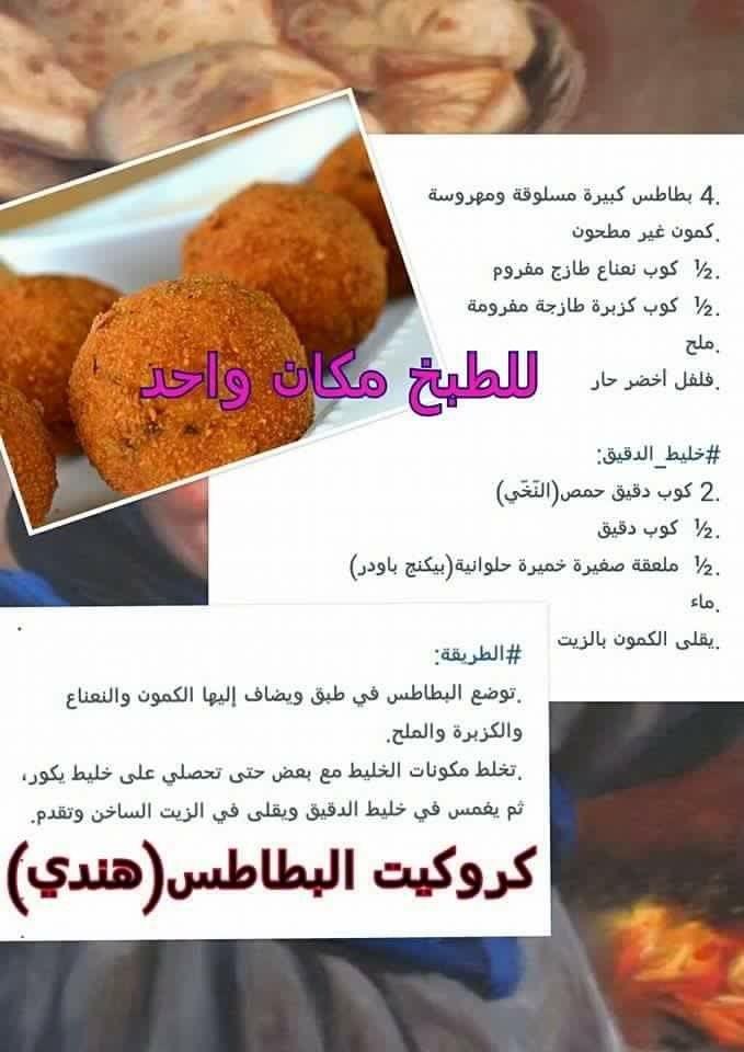 كروكيت البطاطس الهندي Butter Cookies Arabic Food Recipes