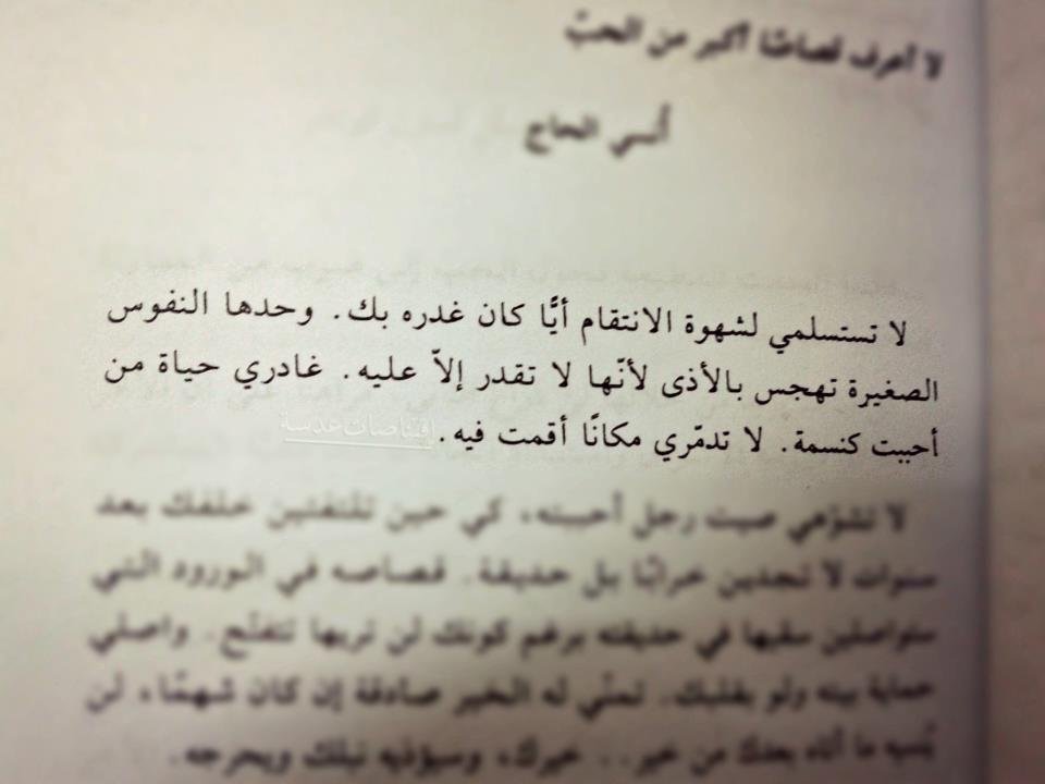 وحدها النفوس الضعيفة تهجس بالأذى لأنها لا تقدر إلا عليه Arabic Quotes Quotes Words