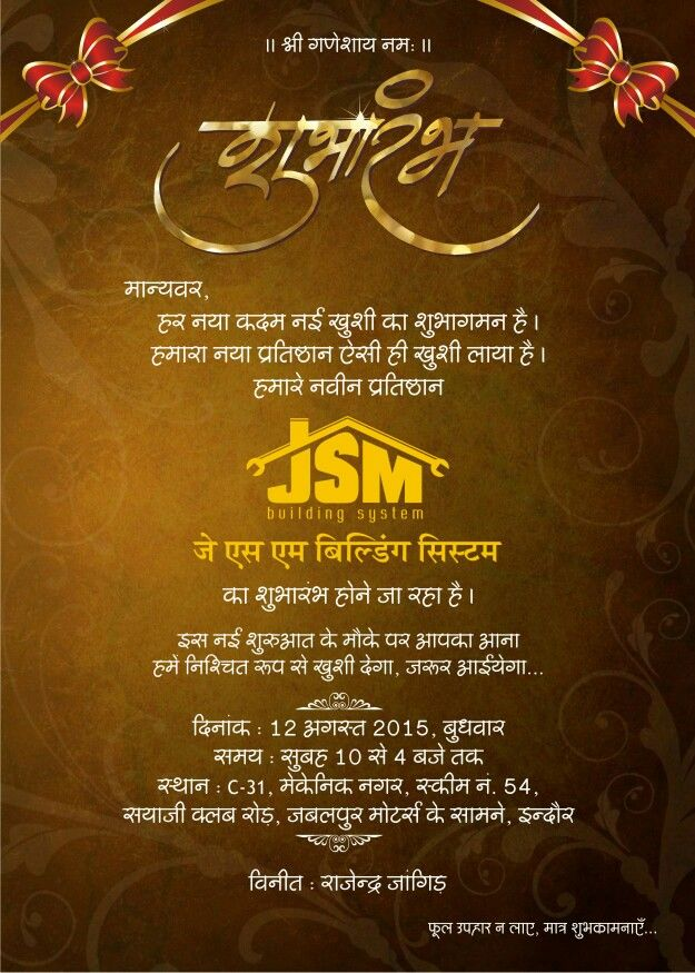 a fine indian grand opening invitation