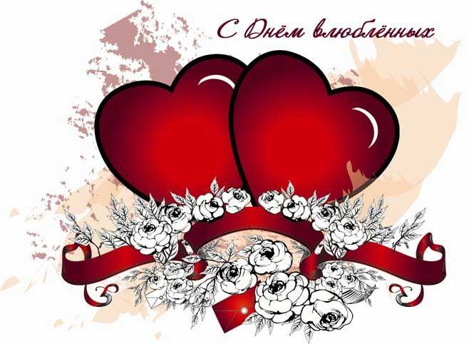 den-valentina-otkritki-pozdravleniya foto 12