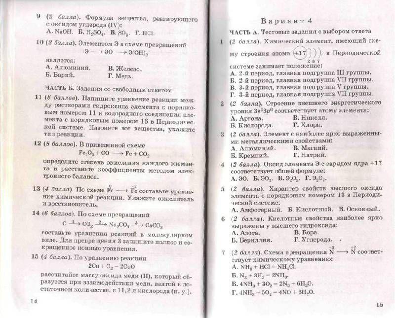 Решебник по математике 4 класс башмаков нефедова скачать без регистрации