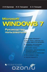Windows 7 учебник руководство пособие