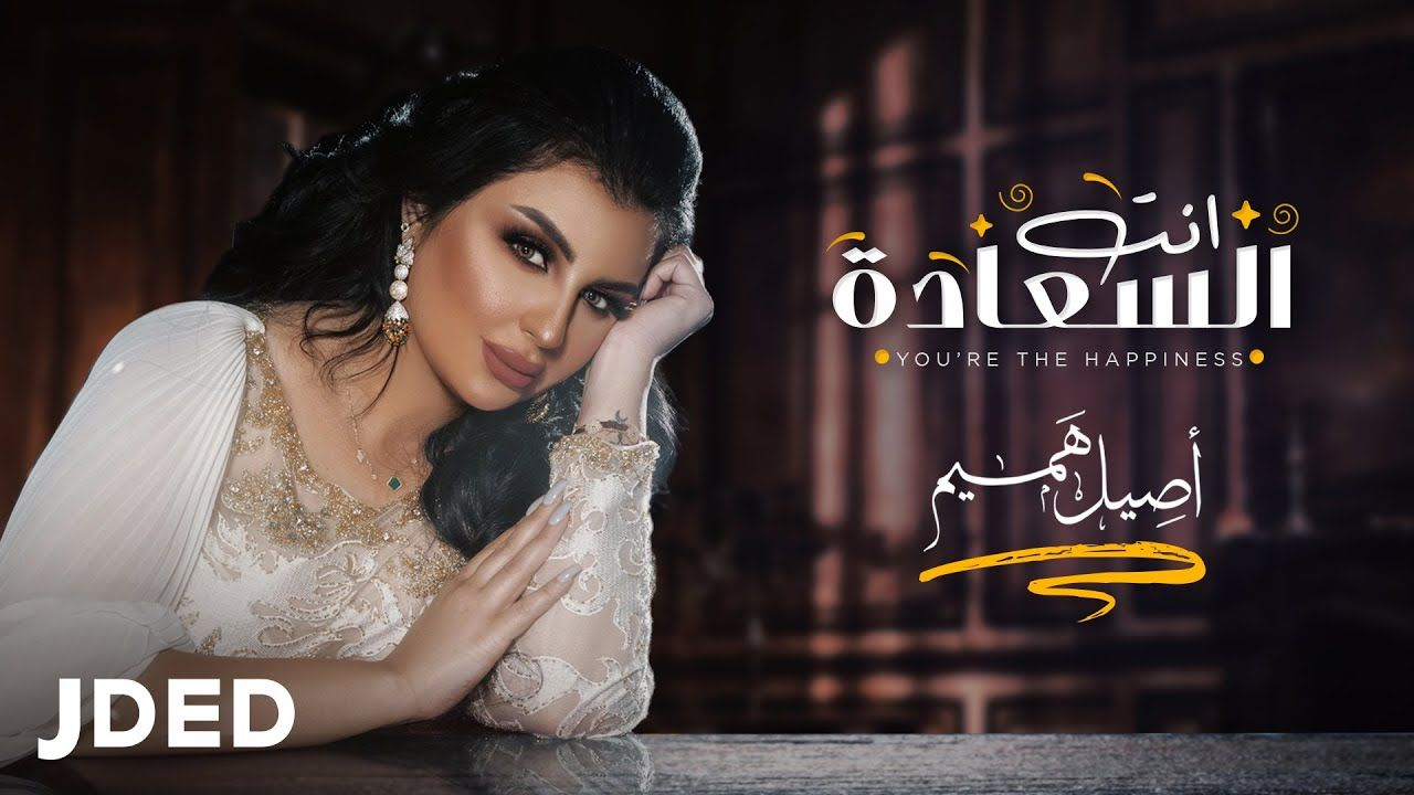اصيل هميم انت السعادة حصريا 2020 Aseel Hameem Enta Al Saadah Youtube Youtube Videos Music Entertainment Video All Songs