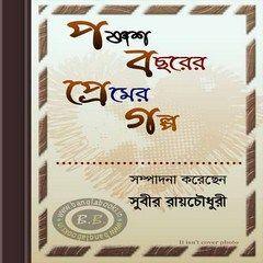 Story Book Bangla