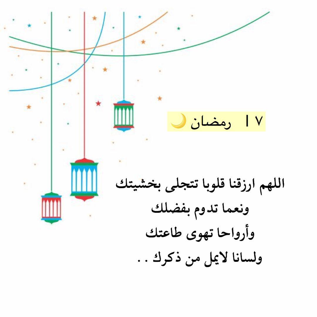 ٧رمضان رمضان 7 7رمضان In 2020 Chart Line Chart Diagram