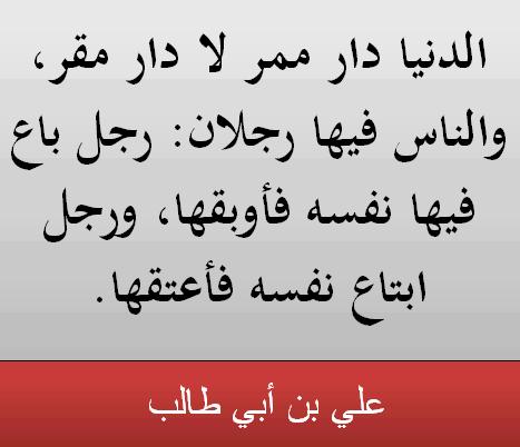 من أقوال علي بن أبي طالب رضي الله عنه Ali Quotes Life Quotes Quotations