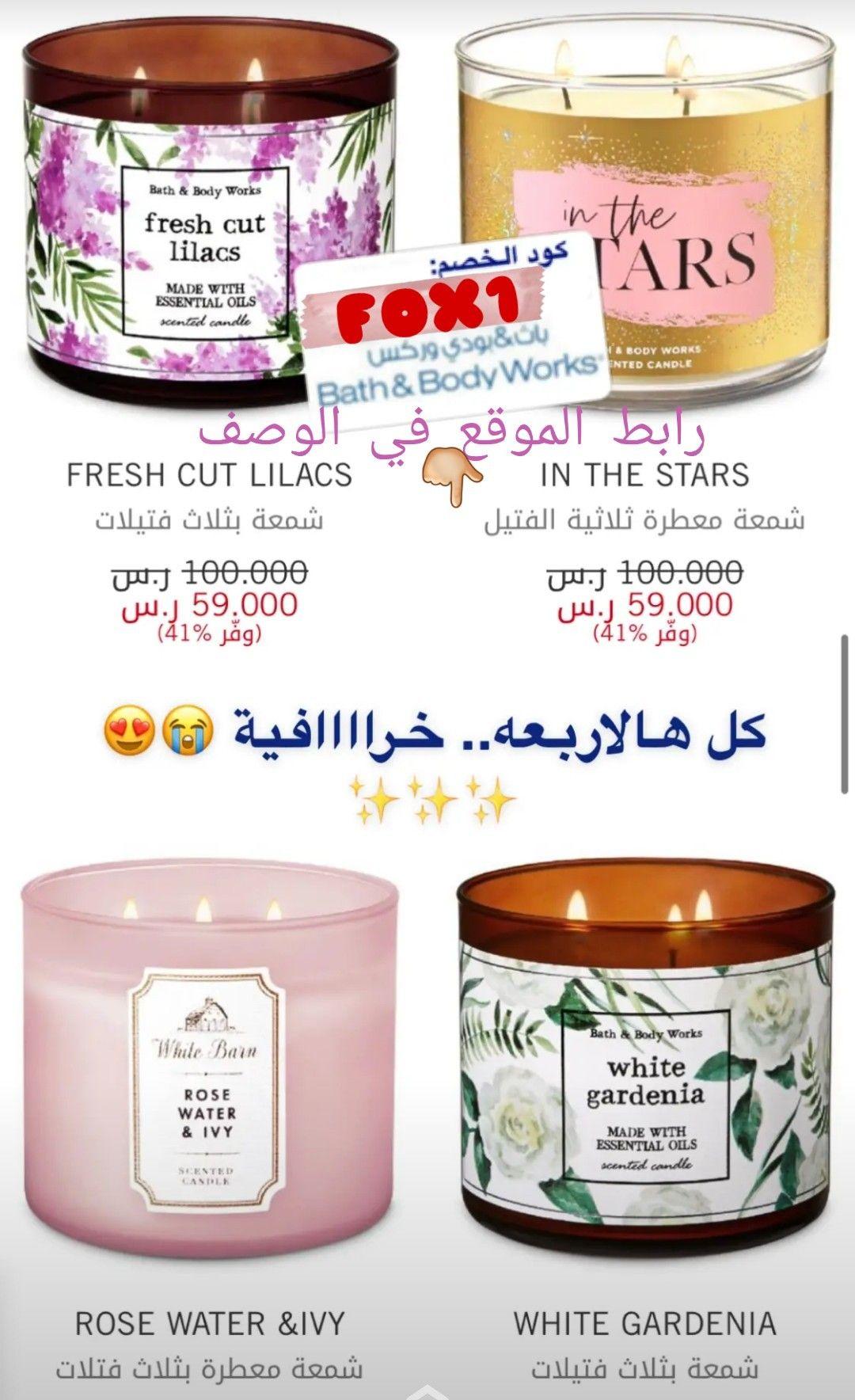 شموع باث اند بودي ووركس Beauty Skin Care Routine Perfume Scents Dry Skin Makeup