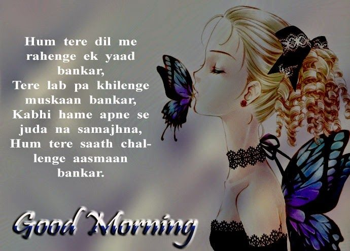 Image result for Morning Image with Shayari
