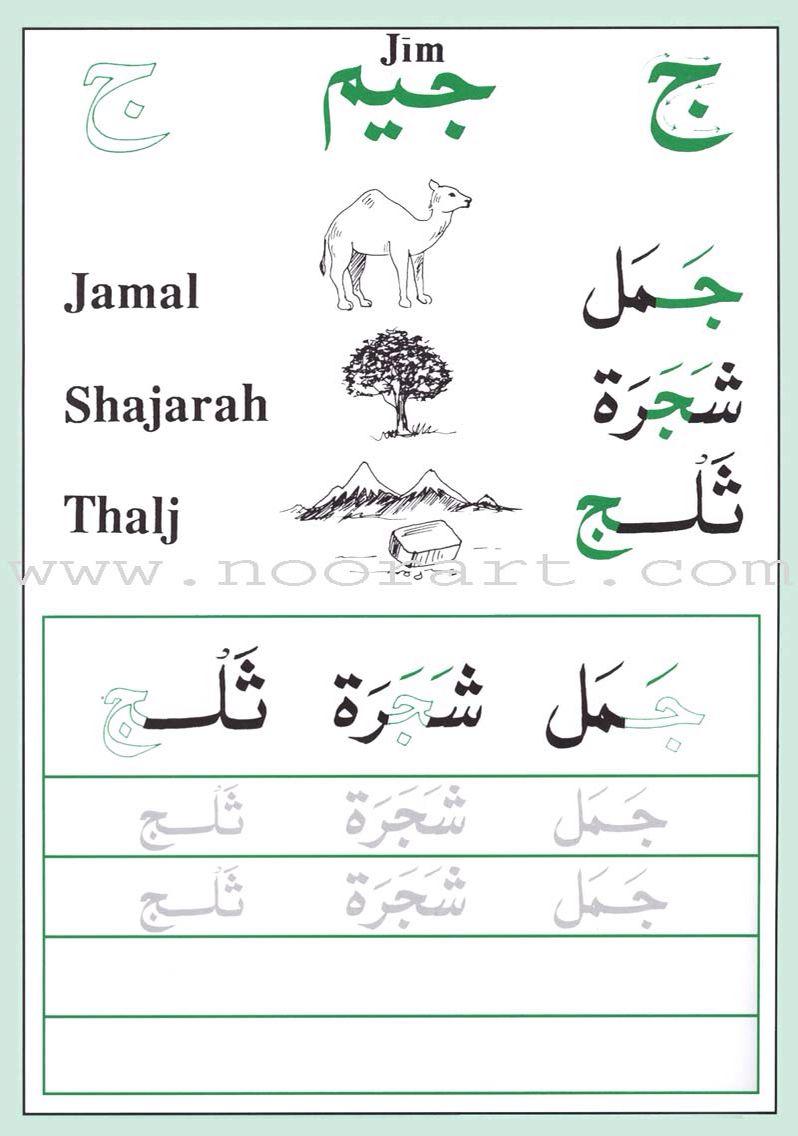 Pin von Zahra auf ملزمة الأحرف العربية | Pinterest