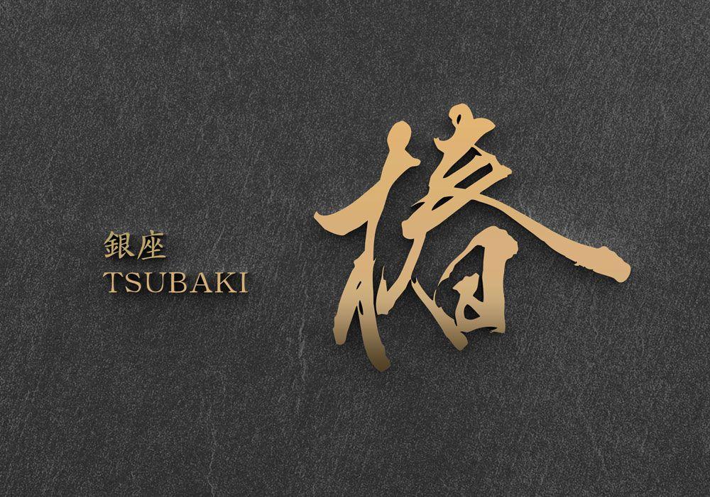 Japanese Kanji Logo Design 書体毛筆ロゴデザイン Tsubaki 椿