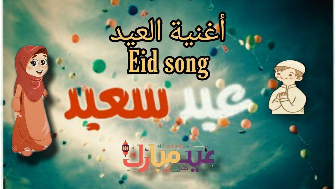 انشودة العيد اغنية العيد عيد مبارك Song Of The Feast Eid Song Eid Mubarak Eid Song Eid Mubarak Songs