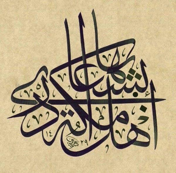 Embedded Image Islamic Art Calligraphy Arabic Calligraphy Painting Arabic Calligraphy
