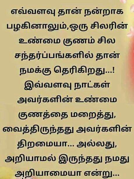 Pin By Peer Mohamed On Comments Picture Quotes Quotes Tamil Love
