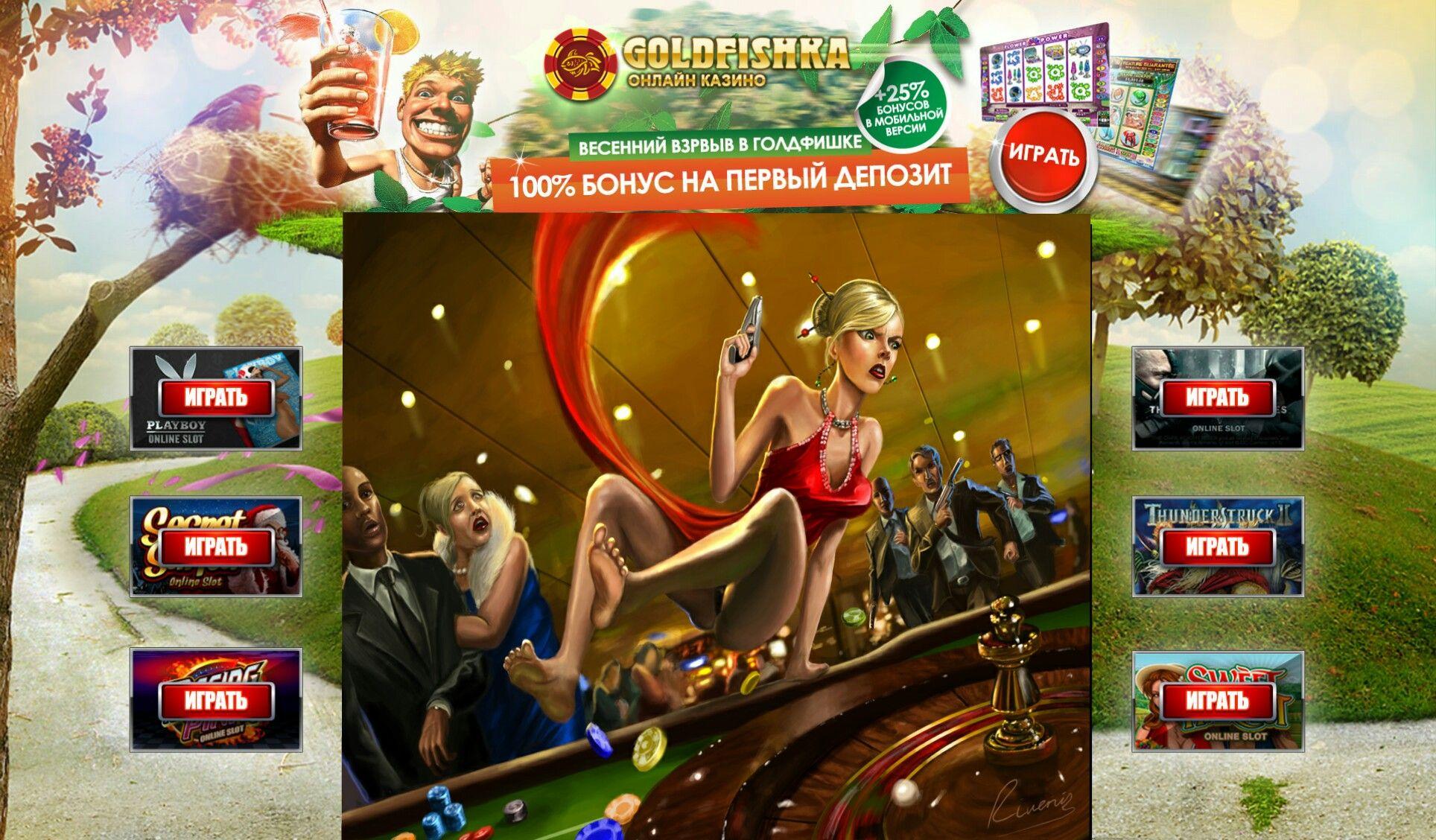 официальный сайт goldfishka бонус за регистрацию