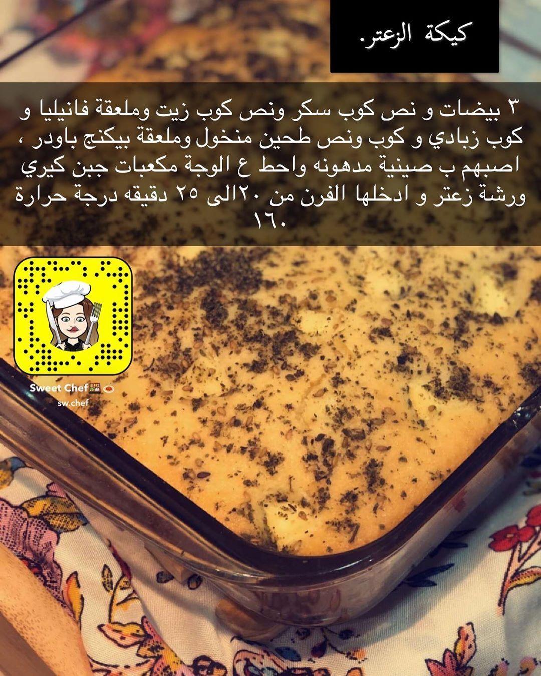 Pin By Hanouf On طبخ Food Recipes Yummy Food