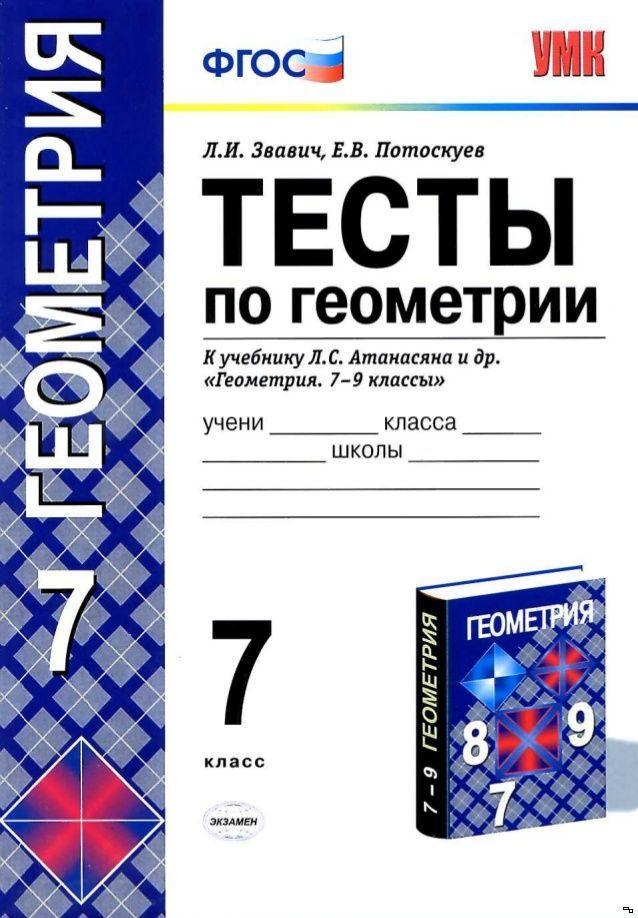 3 класс русский язык рамзаева домашние задания стр 126 297 решение списать
