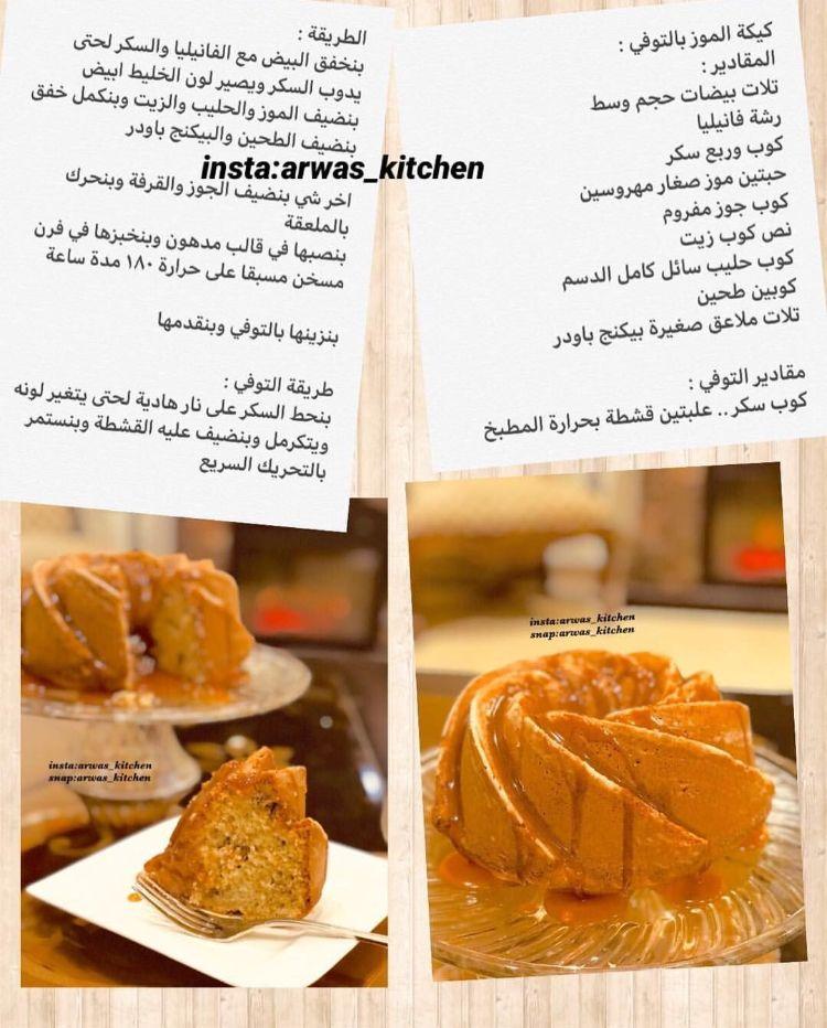 كيكة الموز بالتوفي Sweets Recipes Oatmeal Cake Recipes