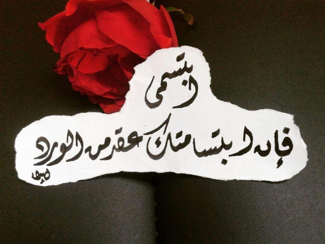 ابتسمي فإن ابتسامتك عقد من الورد خطي خط خطوط بالعربي عربي اقتباس اقتباسات خط عربي كلمات Love Quotes Islamic Quotes Calligraphy