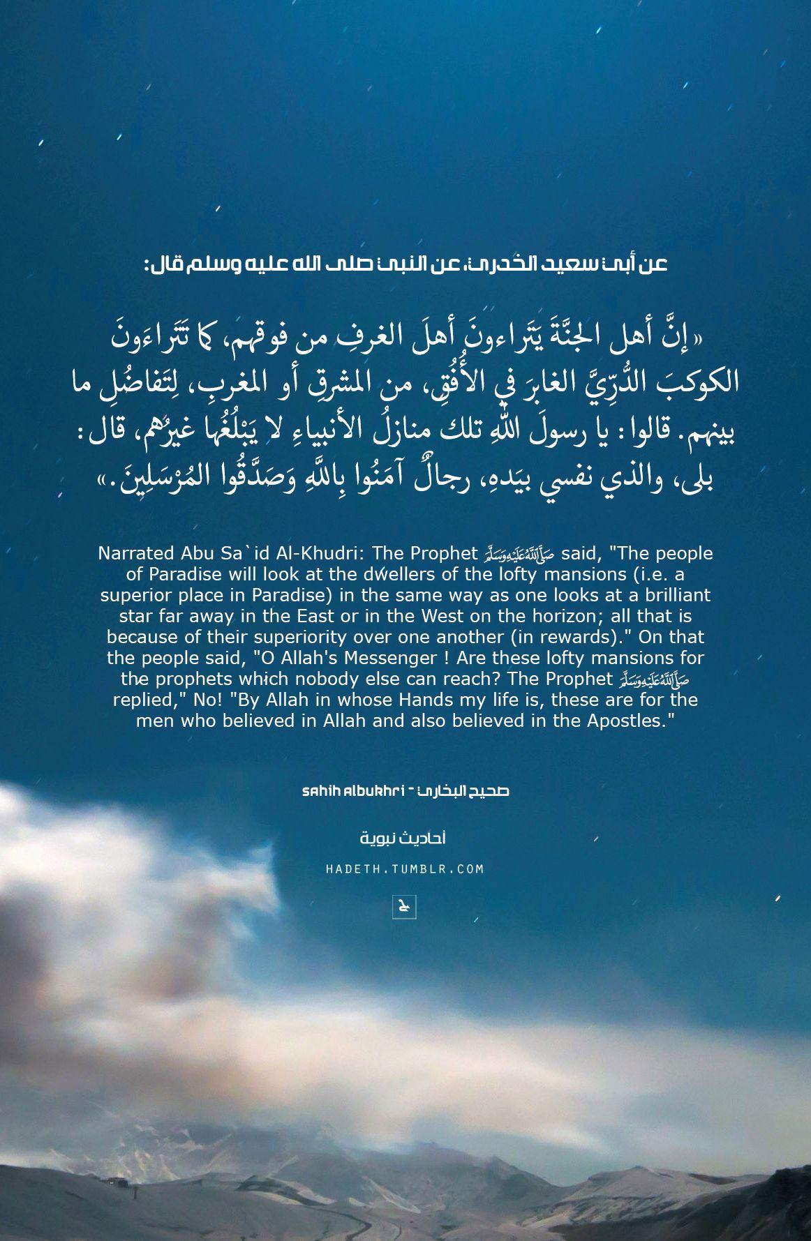 أحاديث نبوية Islam Facts Quran Verses Islamic Phrases
